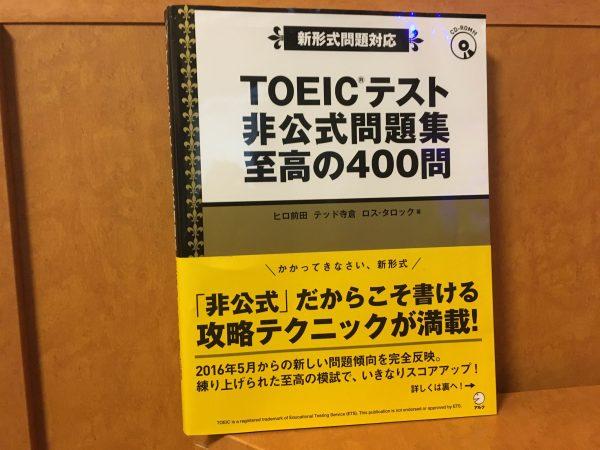 TOEIC新形式非公式問題集