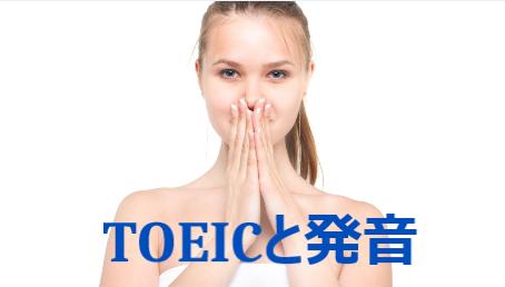 toeicと発音