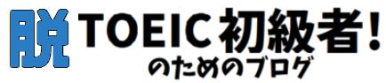 脱 TOEIC 初級者! のためのブログ